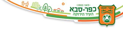Yair Masiach