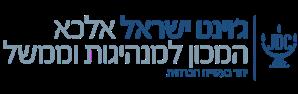 המכון למנהיגות וממשל