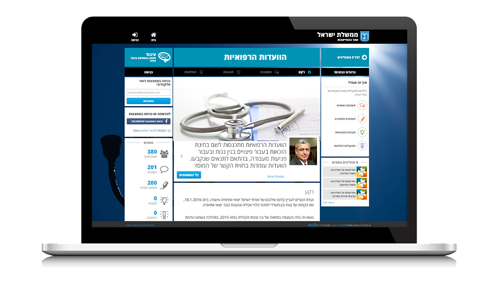 Insights website on desktop