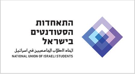 התאחדות הסטודנטים בישראל