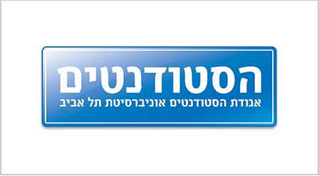 אגודת הסטודנטים של אוניברסיטת תל אביב