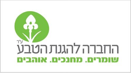 החברה להגנת הטבע