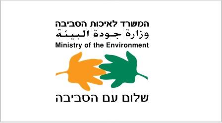 Israeli Ministry of Environment