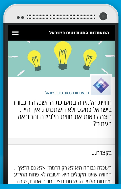 Insights website on mobile device