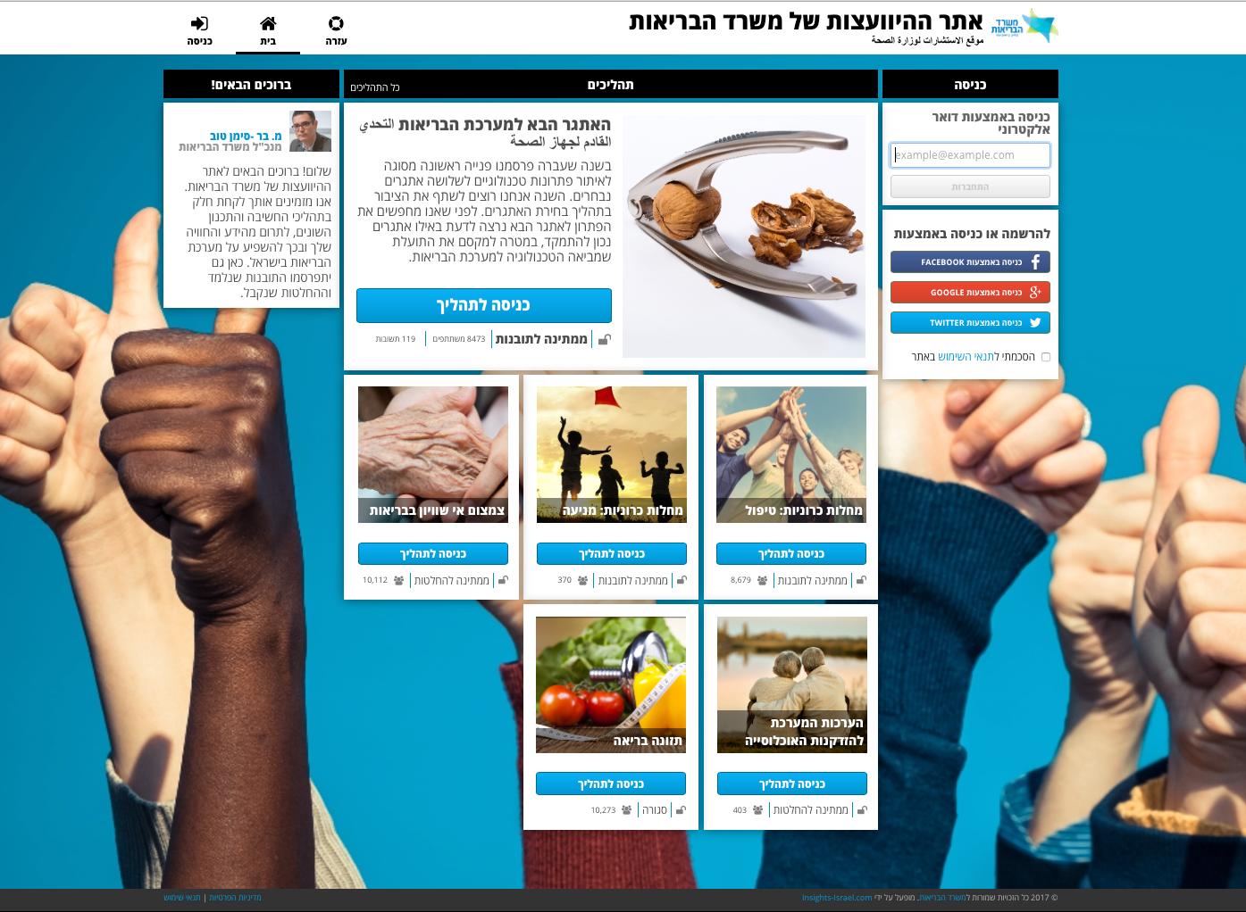 Screenshot Insights Webseite Gesundheitsministerium