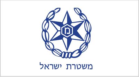 HE: משטרת ישראל