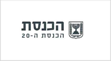 HE: Knesset