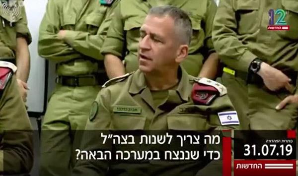 Mako: IDF