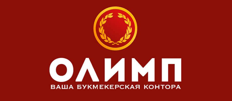 """Логотип букмекерской конторы """"Олимп"""""""