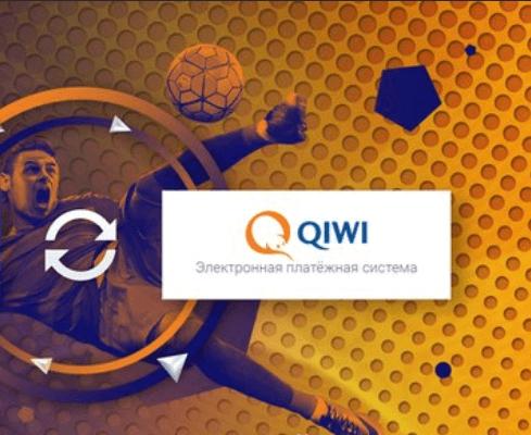 QIWI работает с букмекерами