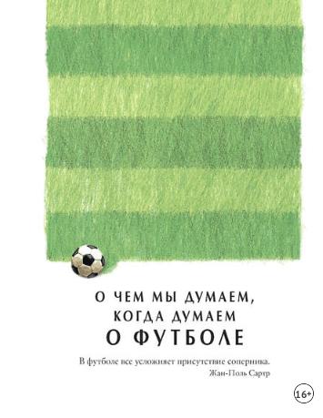 Что почитать о футболе