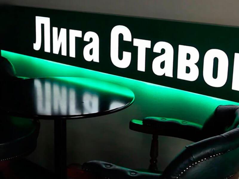 """Итоги года букмекерской конторы """"Лига Ставок"""""""