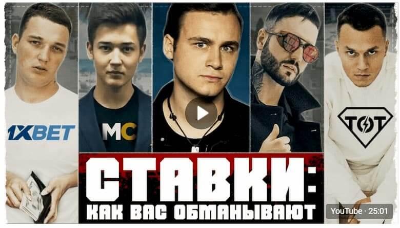 Николай Соболев разоблачает 1хбет и псевдокапперов