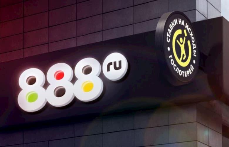888 закрывается
