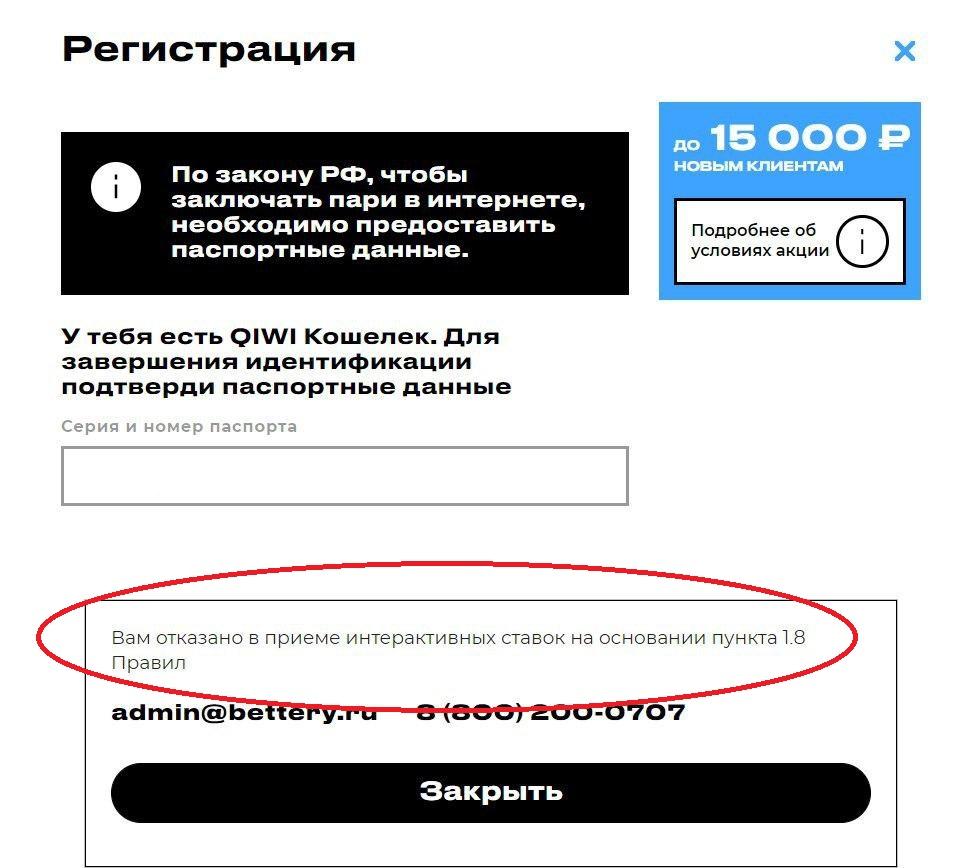 Отказ в регистрации на сайте букмекера Bettery