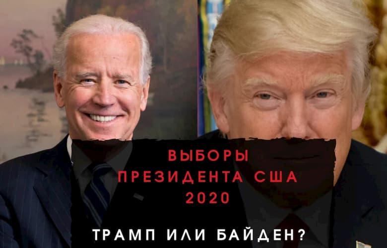 Кто победит в выборах в США 2020