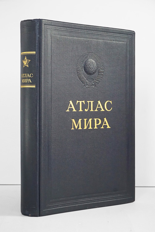 Atlas Mira - Largest Russian atlas ever published
