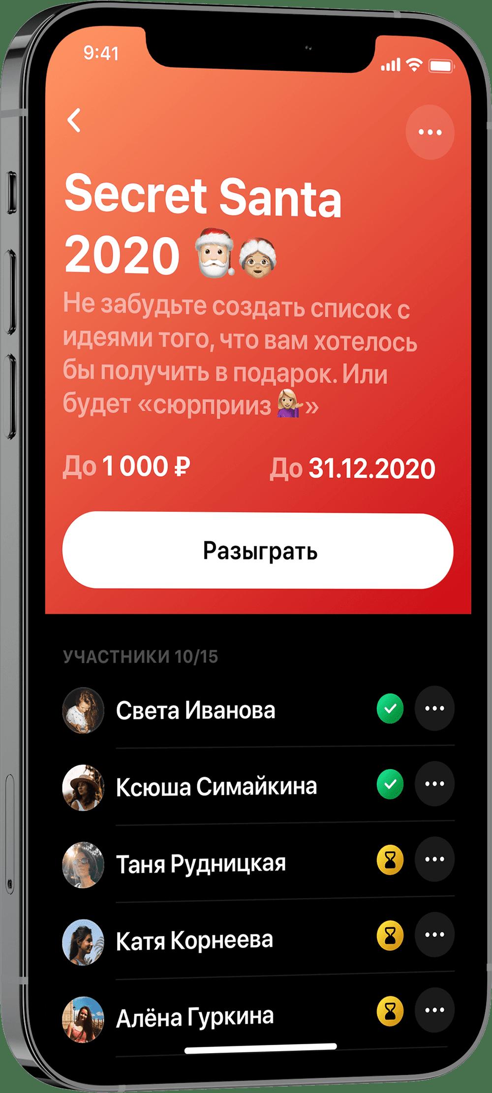 Ohmywishes iOS, Wishlist, Вишлист, Идеи подарков, Тайный санта, Secret Santa, Wish Ideas