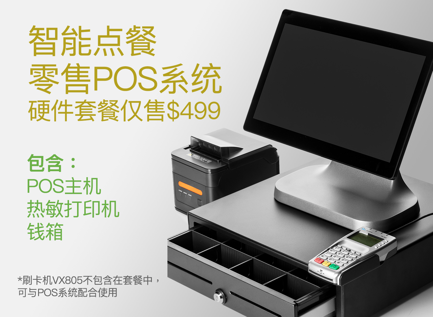 pos device bundle