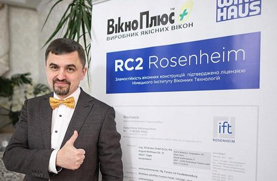 сертифікат rc2