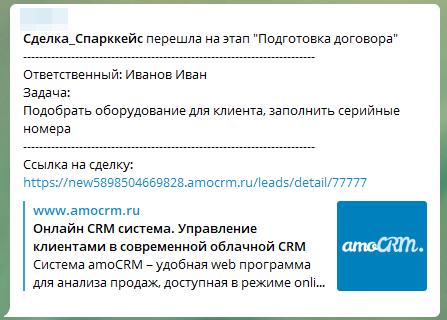 Пример сообщения для канала «Технический отдел»