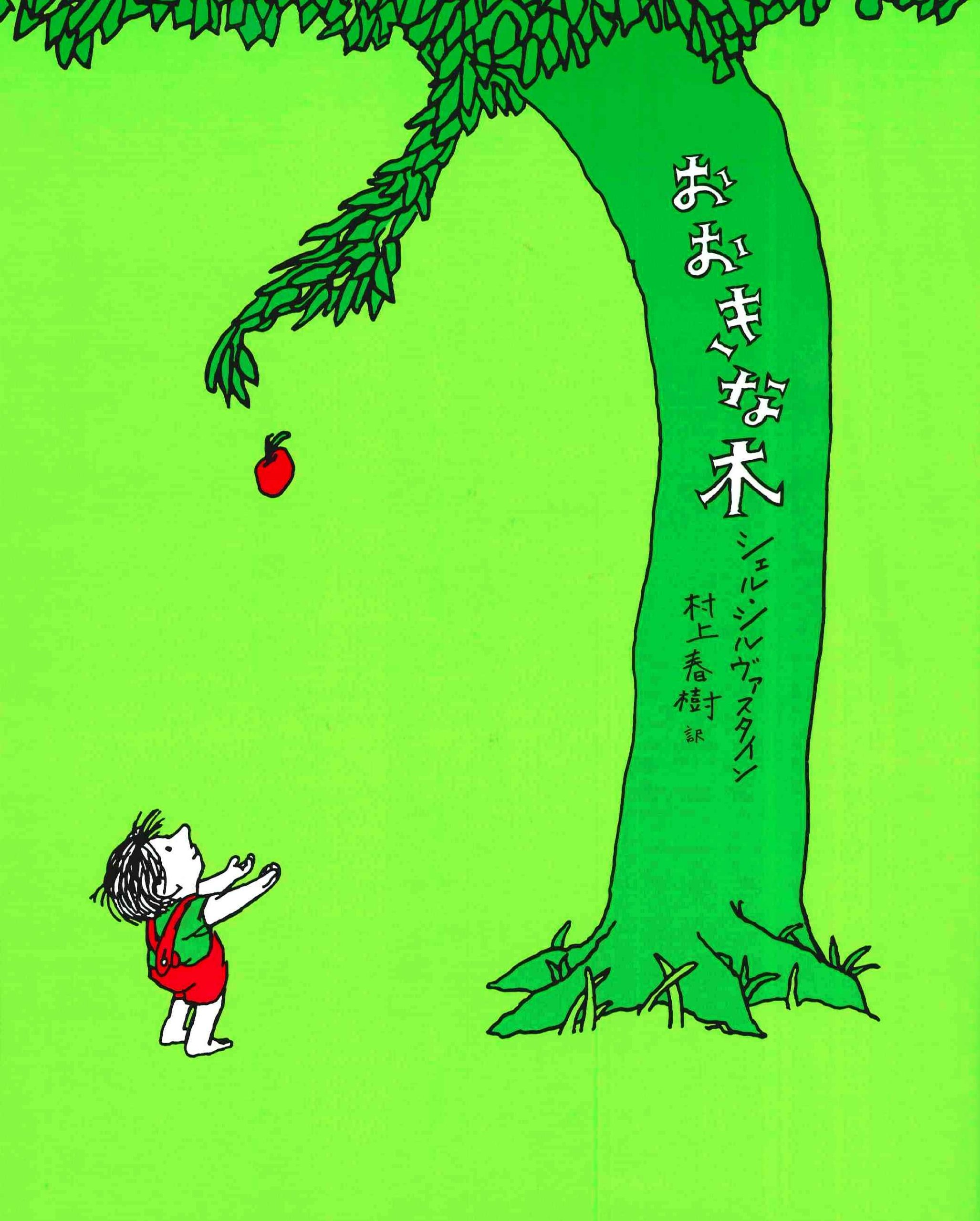 "Image result for ""The Giving Tree"", a children's book by Shel Silverstein"