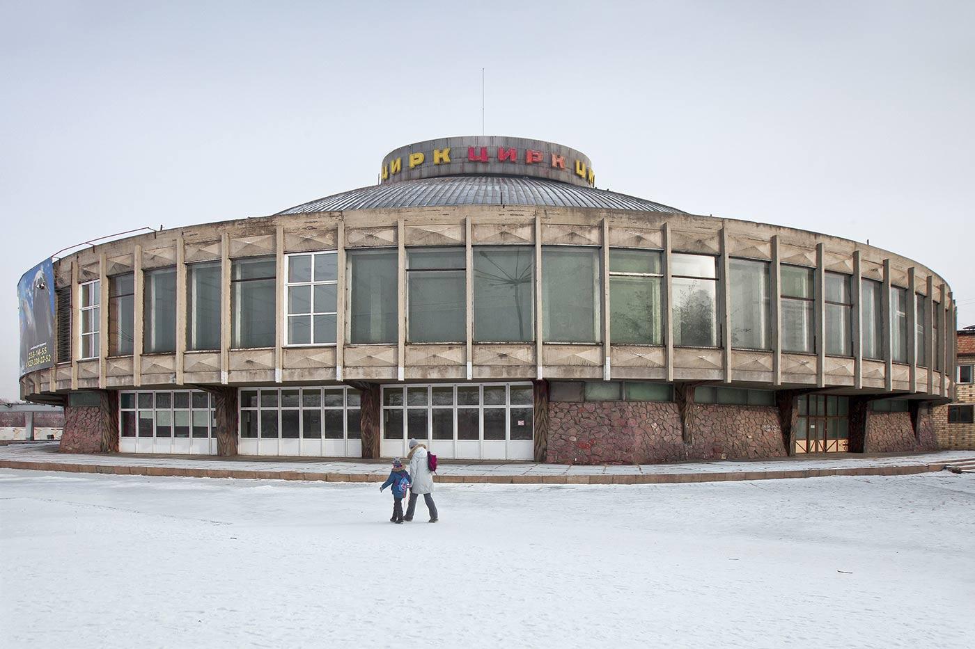Soviet State Circus in Krasnoyarsk (Concrete Siberia, Zupagrafika)