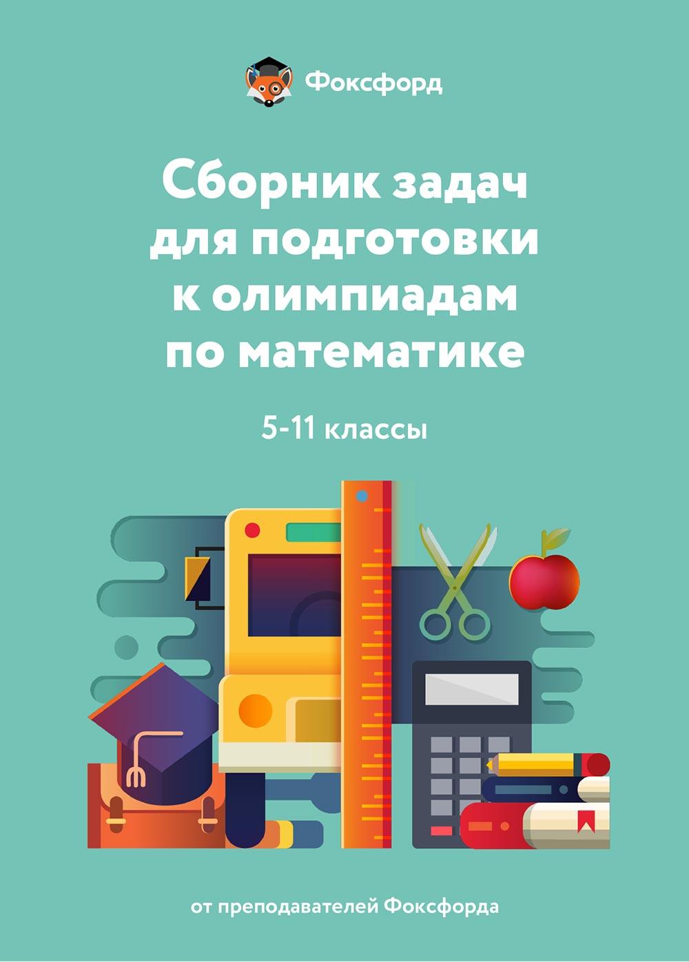 Сборник задач для подготовки к олимпиадам по математике