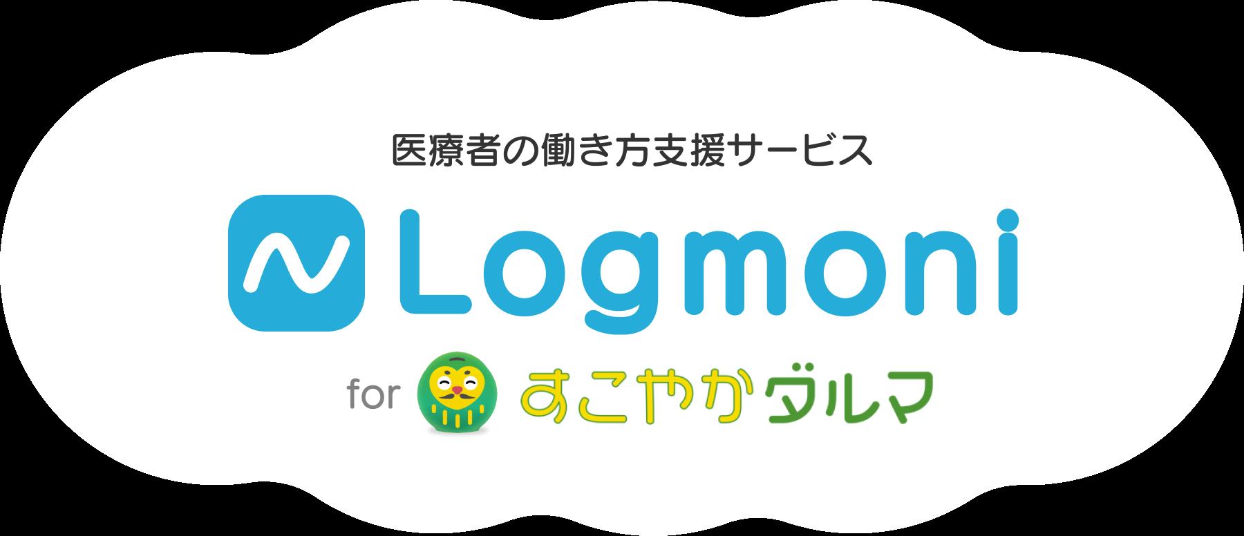 医療者の働き方支援サービス「Logmoni」for すこやかダルマ