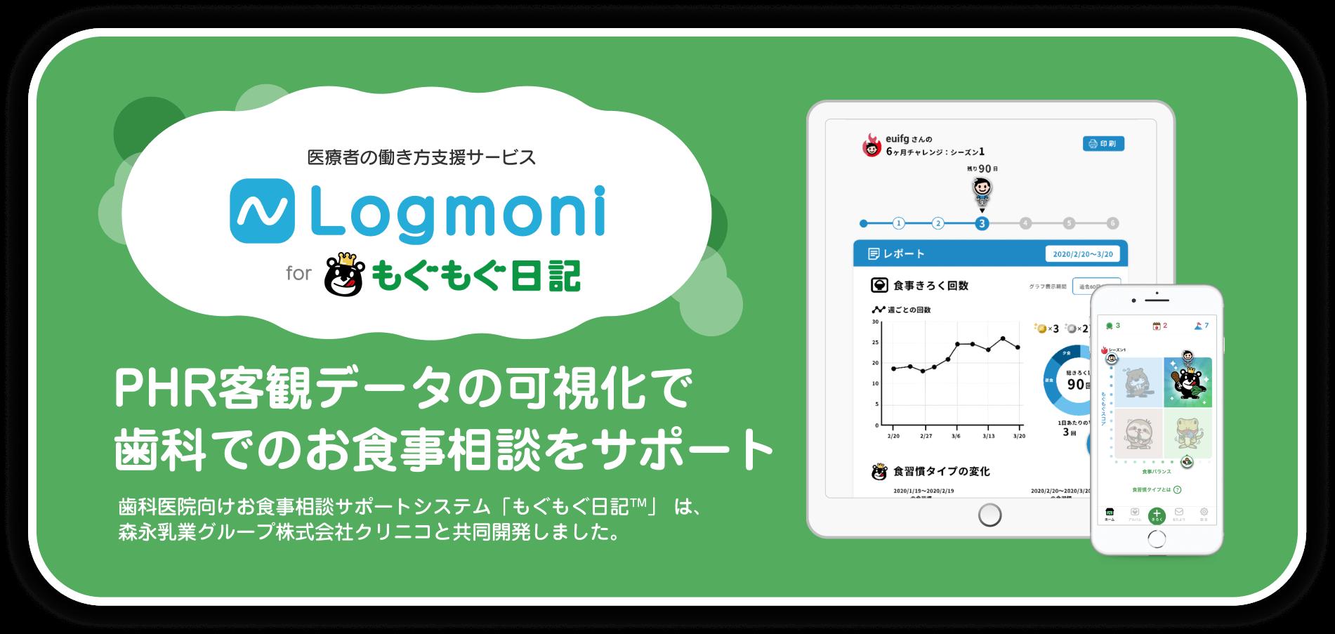 Logmoni for もぐもぐ日記:PHR客観データの可視化で歯科でのお食事をサポート
