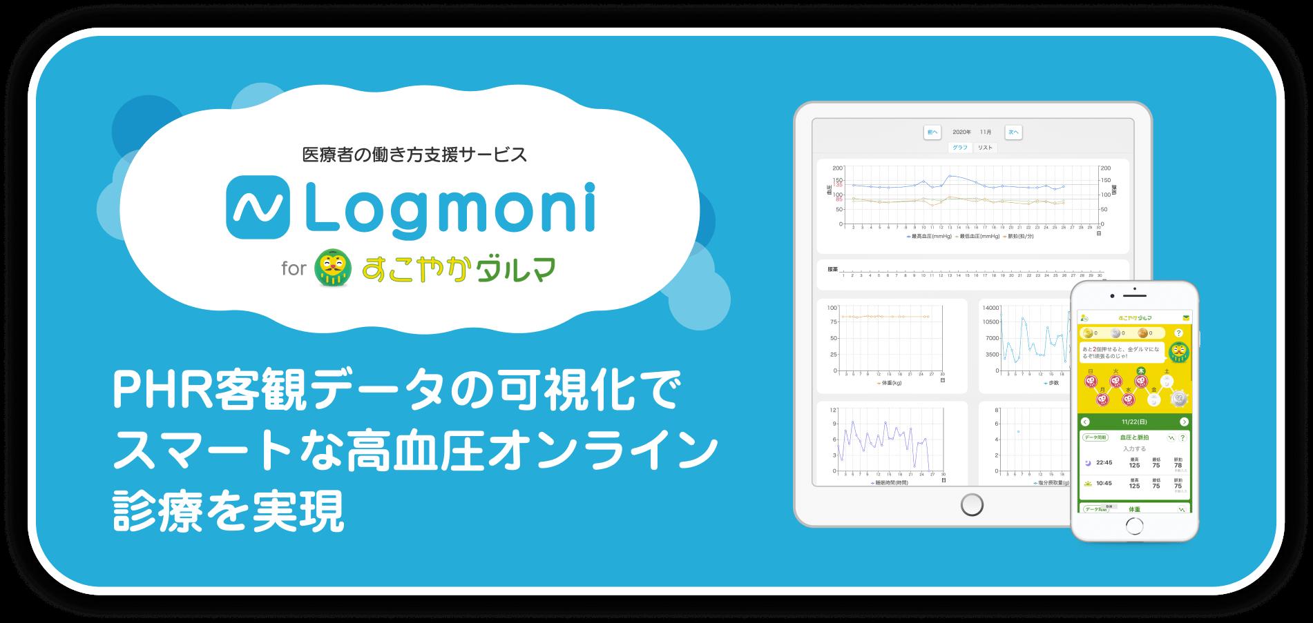 Logmoni for すこやかダルマ:PHR客観データの可視化でスマートな高血圧オンライン診療を実現