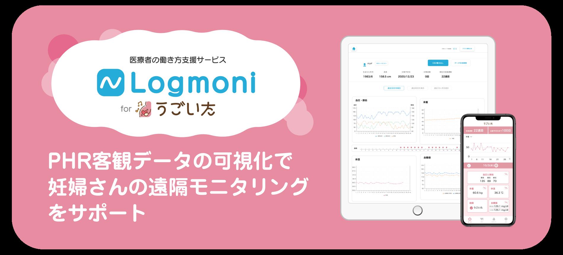 Logmoni for うごいた:PHRデータの可視化で妊婦さんの遠隔モニタリングをサポート