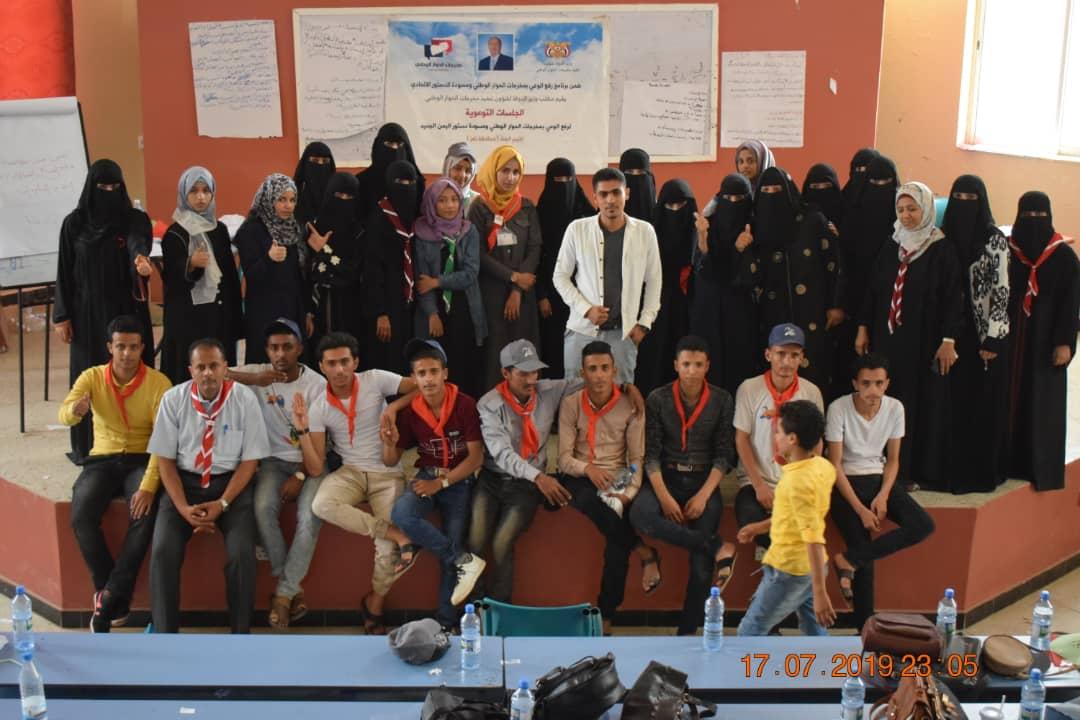 جلسة توعية حول بناء الإنسان في محافظة تعز