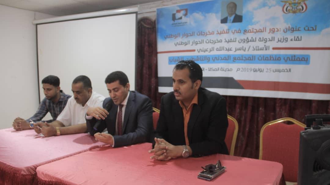 الرعيني يلتقي مع منظمات المجتمع المدني في المكلا