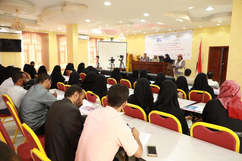 مأرب: تدشين الملتقى الاول لمصفوفة تنفيذ قضايا النساء في مخرجات الحوار الوطني