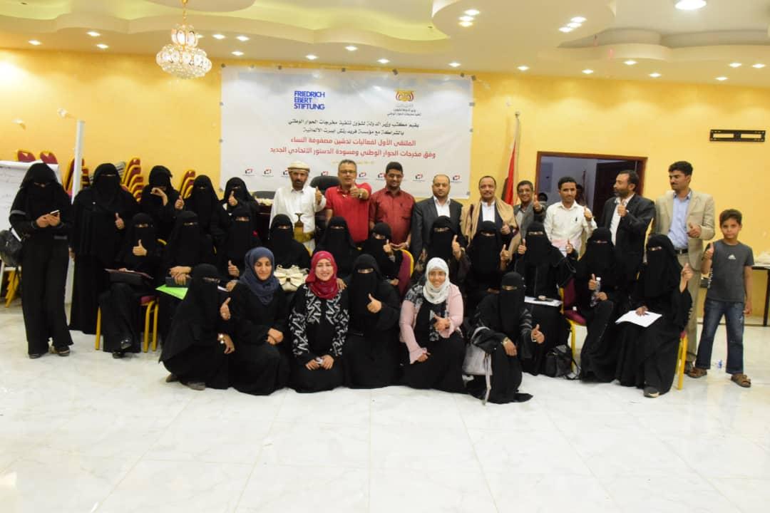 اختتام الملتقى الأول لتدشين مصفوفة قضايا النساء وفق مخرجات الحوار الوطني