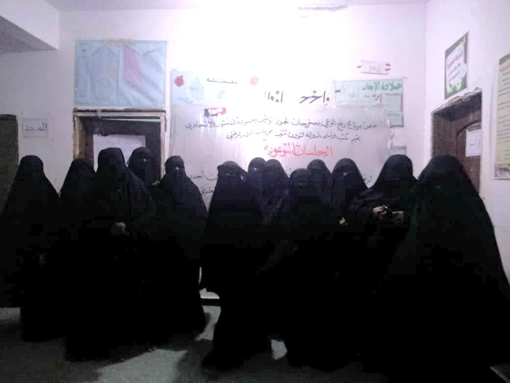 جلسة توعية حول حقوق المرأة بمخرجات الحوار الوطني في سقطرى