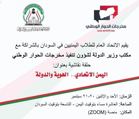 اليمن الاتحادي.. الهوية والدولة في حلقة نقاشية للطلاب اليمنيين بالسودان
