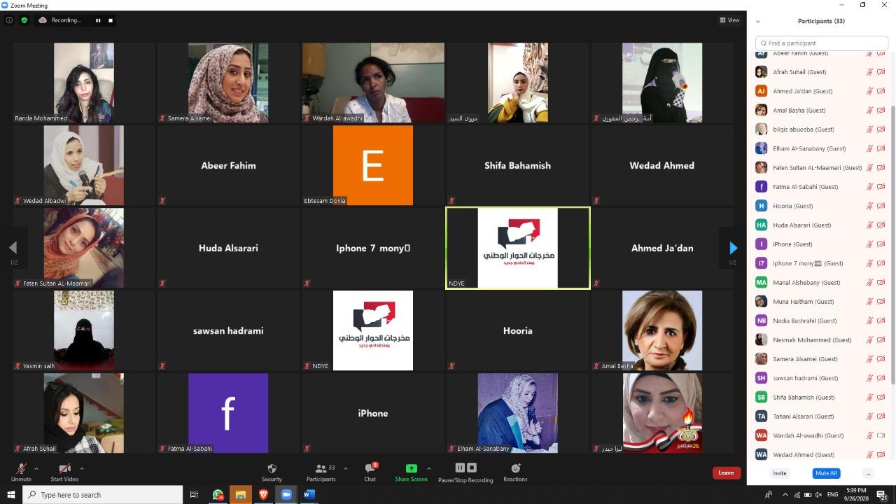 شؤون تنفيذ مخرجات الحوار تنفذ جلسة نقاش نسوية حول المرأة في اليمن الاتحادي