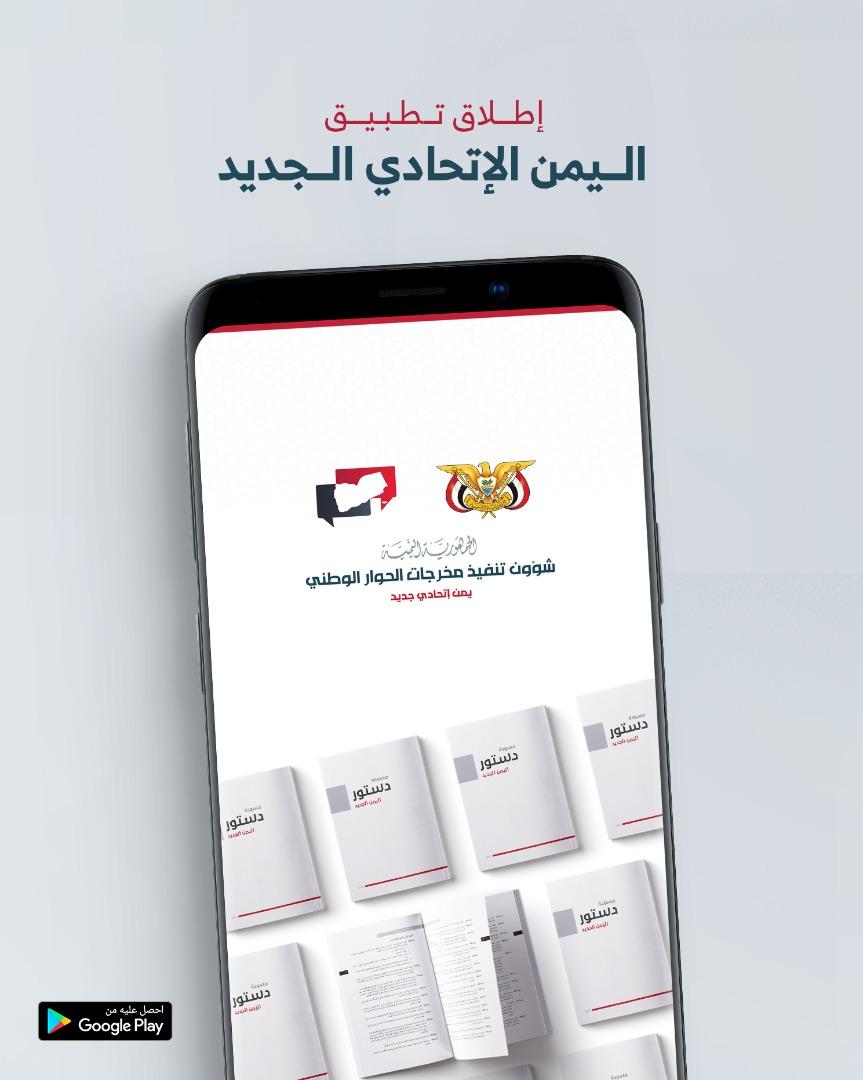 شؤون تنفيذ مخرجات الحوار الوطني تطلق تطبيق اليمن الاتحادي