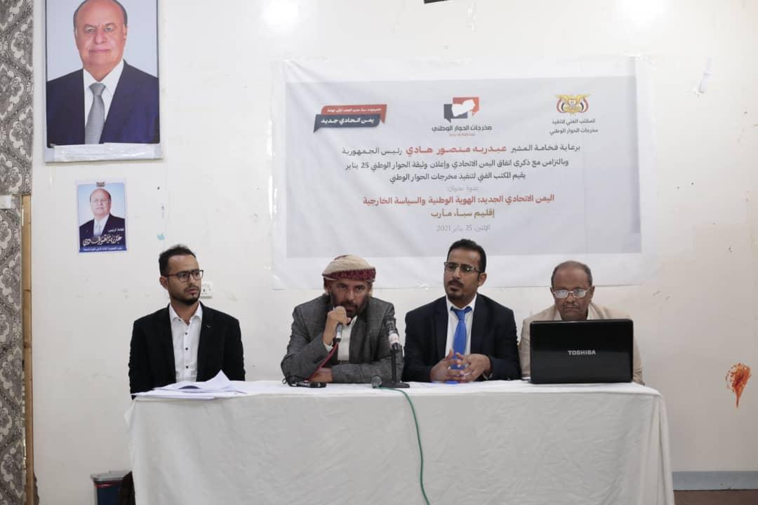 مأرب:ندوة حول اليمن الاتحادي الجديد.. الهويةالوطنية والسياسة الخارجية