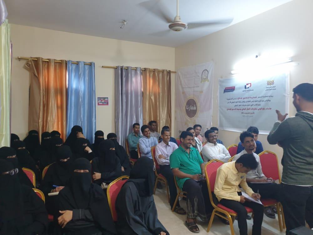المكلا: إقامة جلسة توعية حول العدالة الانتقالية في اليمن الاتحادي الجديد