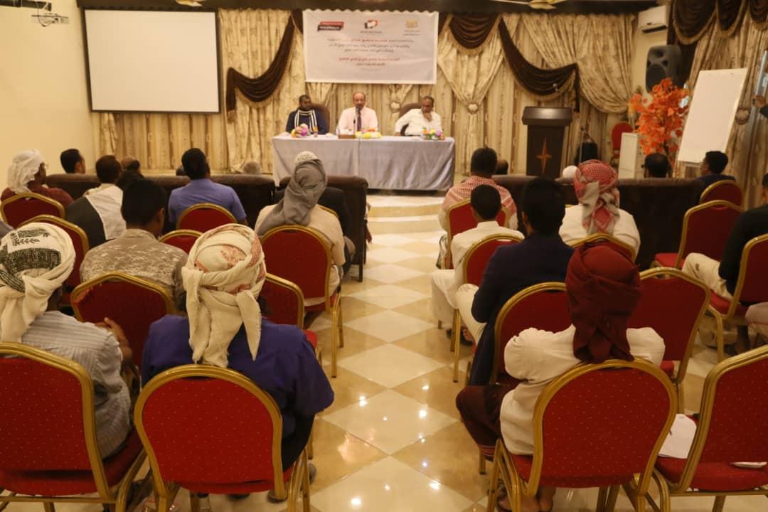 ندوة بسيئون حول التعددية السياسية والعمل المدني في اليمن الاتحادي