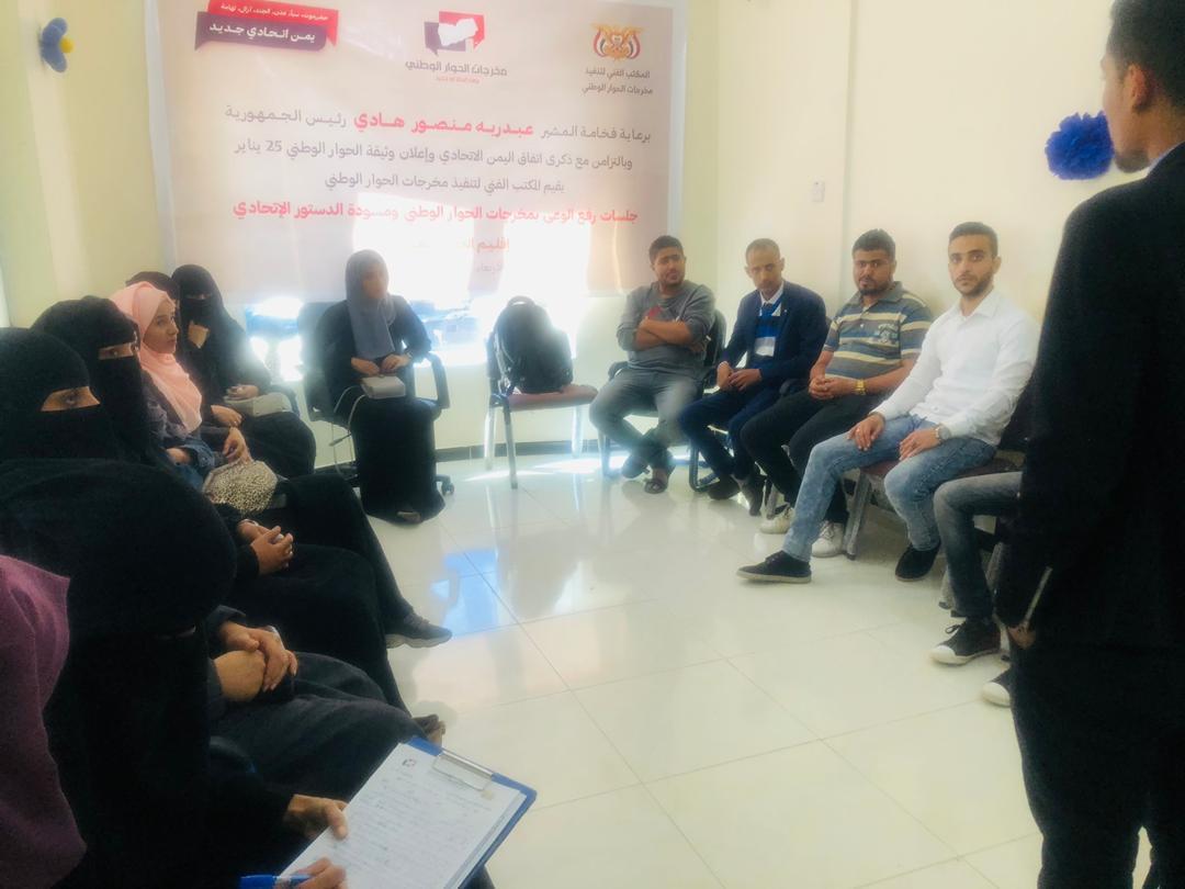 جلسة توعية حول بناء الإنسان في اليمن الاتحادي في تعز