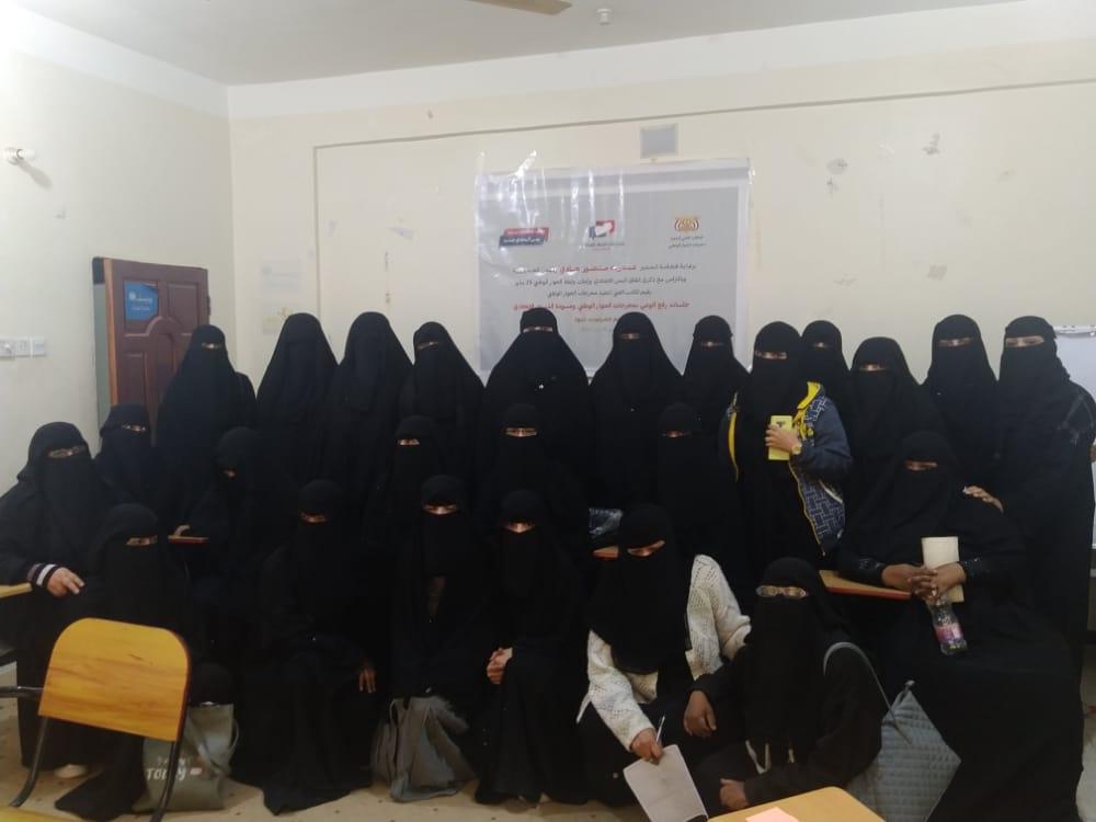 شبوة: جلسة توعية حول حقوق المرأة في اليمن الاتحادي