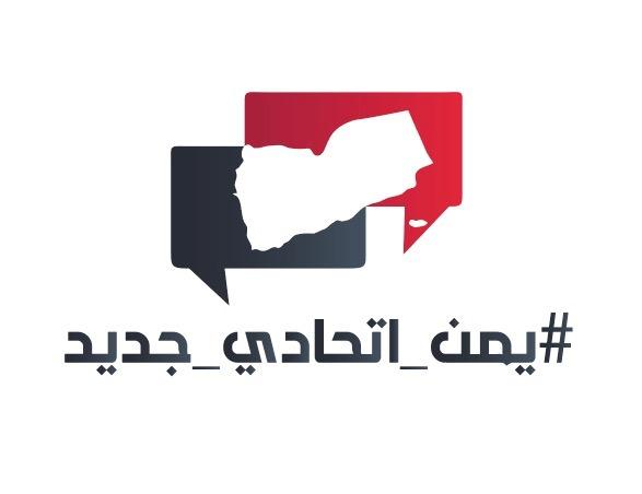 المكتب الفني لتنفيذ مخرجات الحوار الوطني ينظم ندوة حول الوحدة اليمنية واعادة صياغتها