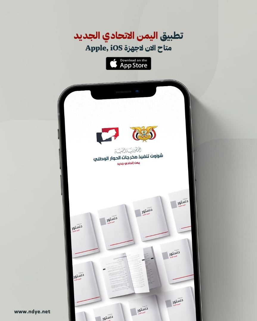 """المكتب الفني لتنفيذ مخرجات الحوار يطلق تطبيق اليمن الاتحادي لنظام iOS """"آيفون و تابلت"""".."""