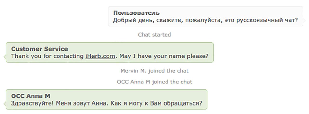 чат айхерб на русском