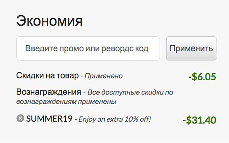 iHerb промокод июнь 2019