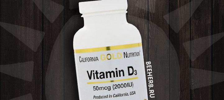 сайт iherb витамин d3